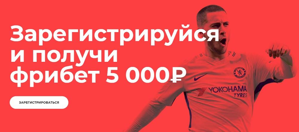 Бонус - фрибет 5000 рублей